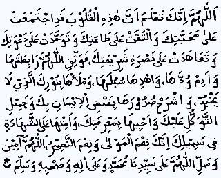 Do'a Rabithah